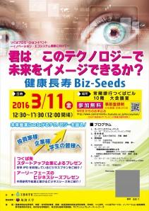 3月11日開催「健康長寿Biz-Seeds」チラシ