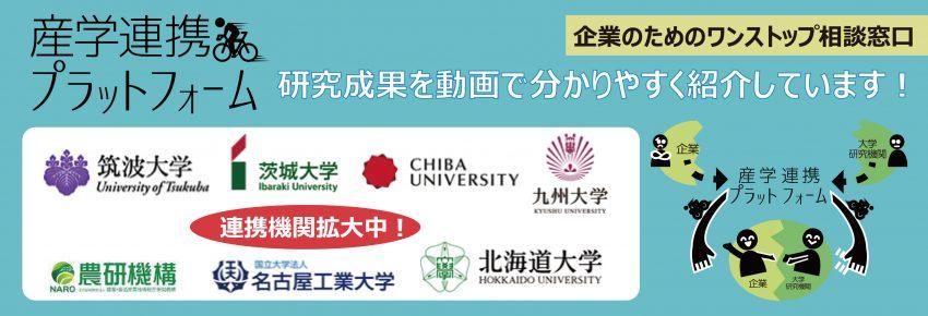 筑波大学 国際産学連携本部 | 受託研究・共同研究・技術移転や学術指導 ...
